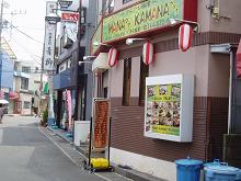 久地マナカマナ.JPG
