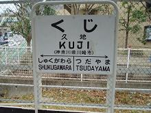 久地駅.JPG