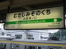 溝の口駅.JPG