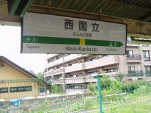 西国立駅.JPG