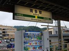 南多摩駅.JPG