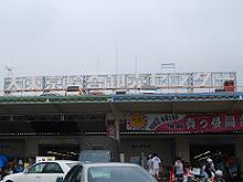 府中本町大東京.JPG