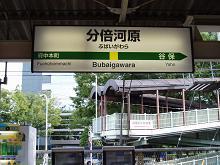 分倍河原駅.JPG