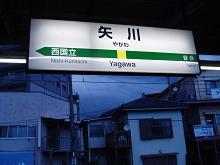 矢川駅.JPG