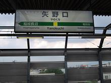 矢野口駅.JPG