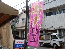 矢野口弁天3.JPG