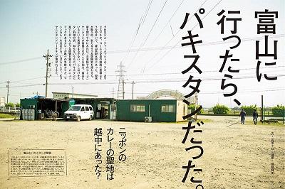 dancyu201407toyama.jpg