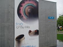 U-Tsu-Wa/うつわ